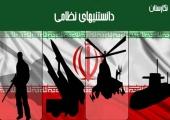 توان و قدرت نظامی ایران