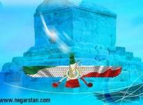 کوروش کبیر در شاهنامه فردوسی