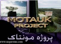 پروژه تونل زمان و مکان مونتاک