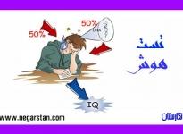 ضریب هوشی ایرانیان