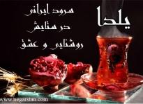 یلدا سرود ایرانی در ستایش روشنایی