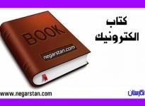کتاب الکترونیکی آموزش گام به گام شنا