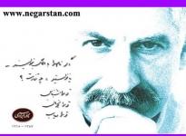 زندگینامه نادر ابراهیمی